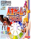 Carátula de Jinsei Game Advance (Japonés)