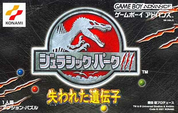 Caratula de Jurassic Park 3 - DNA Factor (Japonés) para Game Boy Advance