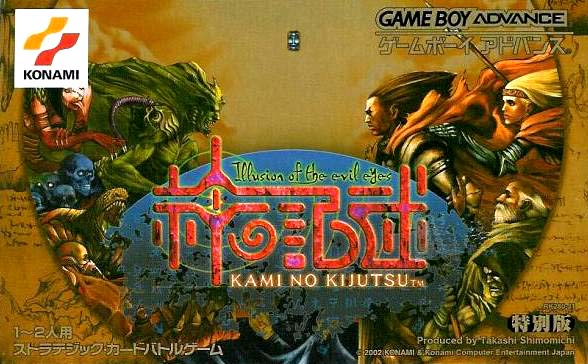 Caratula de Kami no Kijutsu - Illusion of the Evil Eyes (Japonés) para Game Boy Advance