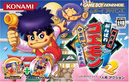 Caratula de Kessakusen Ganbare Goemon 1 and 2 (Japonés) para Game Boy Advance