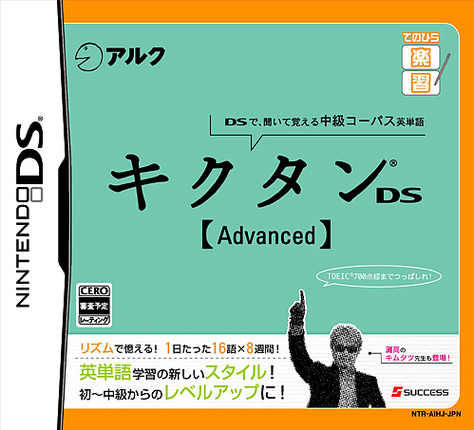 Caratula de Kikutan DS Advanced (Japonés) para Nintendo DS