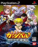 Carátula de Konjiki no Gash Bell: The Strongest Monsters (Japonés)