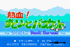 Pantallazo de Kunio kun Nekketsu Collection 1 (Japonés) para Game Boy Advance