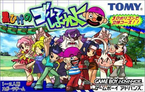 Caratula de Kurohige no Golf Shiyouyo (Japonés) para Game Boy Advance