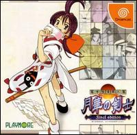 Caratula de Last Blade: Final Edition [Best of SNK], The para Dreamcast