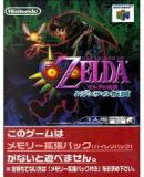 Caratula nº 34057 de Legend of Zelda: Majora\'s Mask, The (175 x 240)