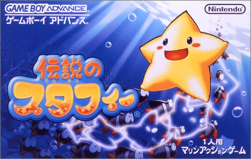 Caratula de Legendary Starfy (Japonés) para Game Boy Advance