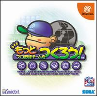 Caratula de Let\'s Make More Pro Baseball Teams para Dreamcast