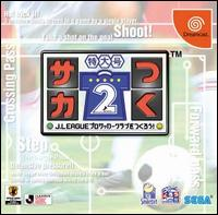 Caratula de Let\'s Make a Special J. League Pro Soccer Club 2 para Dreamcast