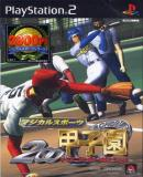 Carátula de Magical Sports 2000 Koushien (Japonés)