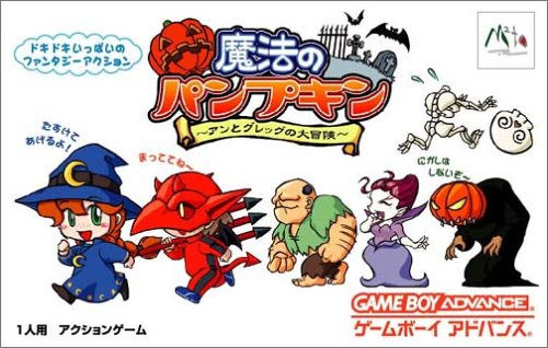 Caratula de Mahou no Pumpkin (Japonés) para Game Boy Advance