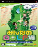 Caratula nº 114052 de Minna no Golf Ba Vol.1 (Japonés) (250 x 434)