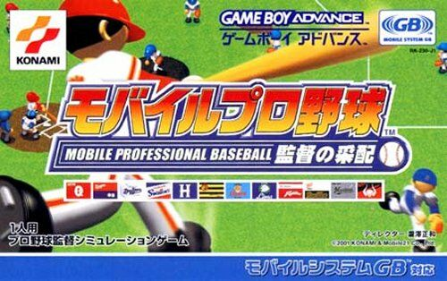 Caratula de Mobile Pro Baseball para Game Boy Advance