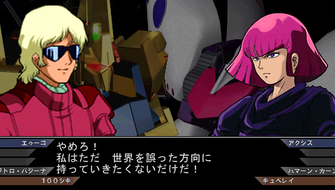 Pantallazo de Mobile Suit Gundam : Gihren's Greed - The Axis Menace para PSP