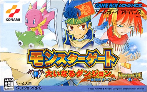 Caratula de Monster Gate 2 - Dai Inaru Dungeon (Japonés) para Game Boy Advance