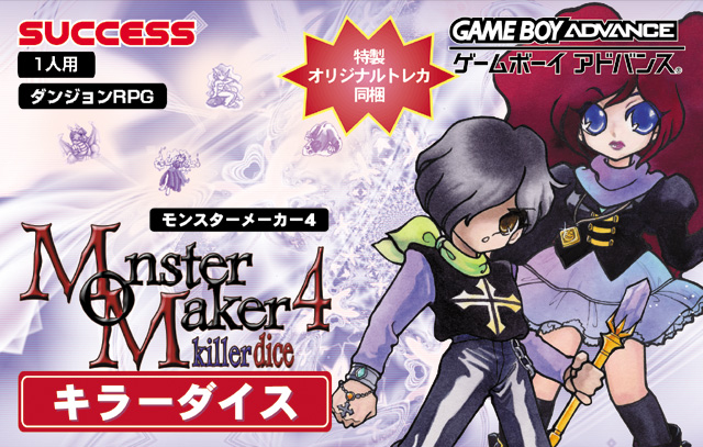 Caratula de Monster Maker 4 - Kira Dice (Japonés) para Game Boy Advance