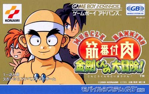 Caratula de Muscular Ranking (Japonés) para Game Boy Advance