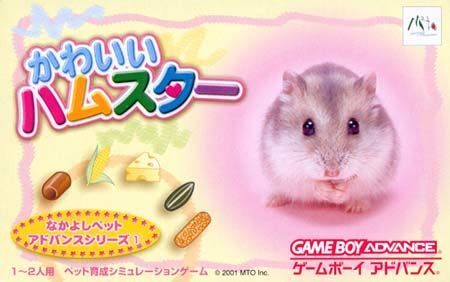 Caratula de Nakayoshi Pet Advance Series 1 Kawaii Hamster (Japonés) para Game Boy Advance