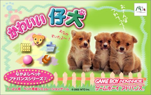Caratula de Nakayoshi Pet Advance Series 2 Kawaii Koinu (Japonés) para Game Boy Advance