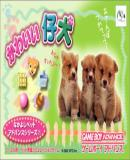Carátula de Nakayoshi Pet Advance Series 2 Kawaii Koinu (Japonés)