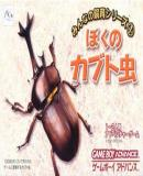 Caratula nº 25081 de Our Breeding Series - My Beetle (Japonés) (500 x 314)