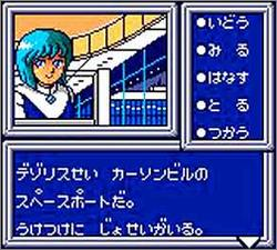 Pantallazo de Phantasy Star Adventure (Japonés) para Gamegear