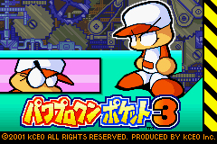 Pantallazo de Powerful Pro Baseball 3 (Japonés) para Game Boy Advance