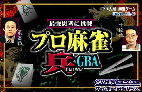 Caratula de Pro Mahjong Tsuwamono Advance (Japonés) para Game Boy Advance