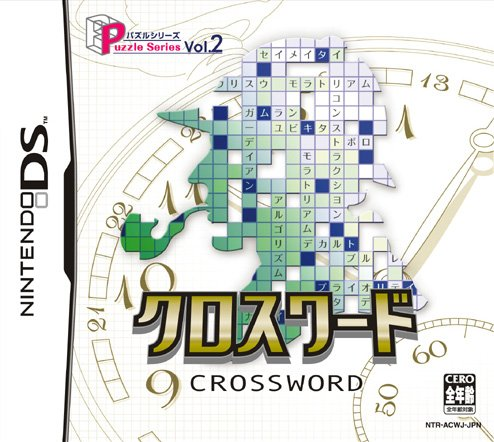 Caratula de Puzzle Series Vol.2 Crossword (Japonés) para Nintendo DS