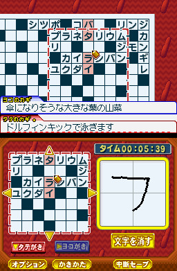 Pantallazo de Puzzle Series Vol.7 CROSSWORD 2 (Japonés) para Nintendo DS