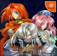 Caratula de Rhapsody of Zephyr, The para Dreamcast