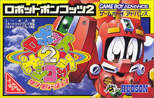 Caratula de Robot Ponkotto 2 - Ring Version (Japonés) para Game Boy Advance