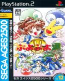 Carátula de SEGA AGES 2500 Series Vol.12 PuyoPuyo Tsû Perfect Set (Japonés)