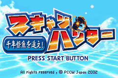 Pantallazo de Scan Hunter (Japonés) para Game Boy Advance