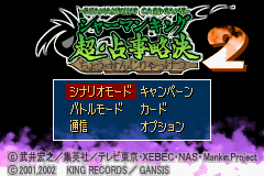 Pantallazo de Shaman King 2 (Japonés) para Game Boy Advance