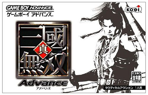 Caratula de Shin Sangoku Musou Advance (Japonés) para Game Boy Advance
