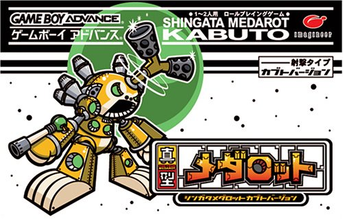 Caratula de Shingata Medarot Kabuto Version (Japonés) para Game Boy Advance