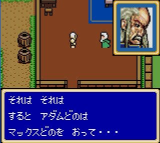 Pantallazo de Shining Force: Final Conflict (Japonés) para Gamegear