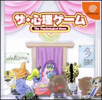 Caratula de Shinri Game, The para Dreamcast