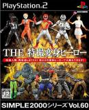 Carátula de Simple 2000 Series Vol. 60 : The Tokusatsu Henshin Hero
