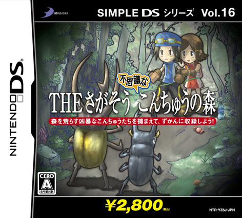 Caratula de Simple DS Series Vol. 16: The Sagasou: Fushigi na Konchuu no Mori para Nintendo DS