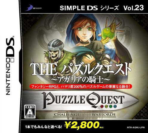 Caratula de Simple DS Series Vol. 23: The Puzzle Quest: Agaria no Kishi para Nintendo DS