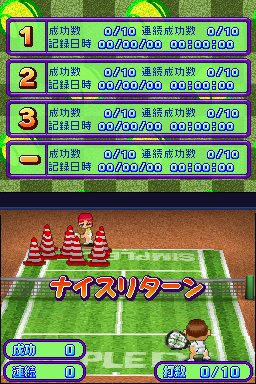 Pantallazo de Simple DS Series Vol. 29: The Sports Daishuugou - Yakyuu-Tennis-Volleyball-Futsal-Golf para Nintendo DS