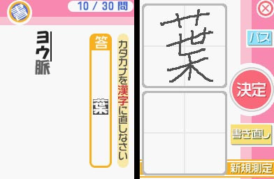 Pantallazo de Simple DS Series Vol.10 THE Dokodemo Kanji Quiz (Japonés) para Nintendo DS