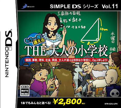 Caratula de Simple DS Series Vol.11 Mô Ichido kayoeru THE Otona no Shôgakkô (Japonés) para Nintendo DS