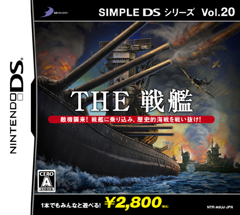 Caratula de Simple DS Series Vol.20: THE Senkan para Nintendo DS