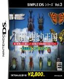 Carátula de Simple DS Series Vol.3 THE Mushitori Ôkoku (Japonés)