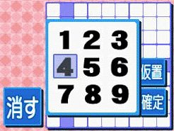 Pantallazo de Simple DS Series Vol.7 THE Illust Puzzle & Sudoku Puzzle (Japonés) para Nintendo DS