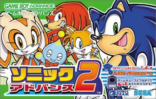 Caratula de Sonic Advance 2 (Japonés) para Game Boy Advance
