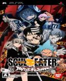 Carátula de Soul Eater: Battle Resonance